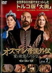 オスマン帝国外伝〜愛と欲望のハレム〜 シーズン1 Vol.7