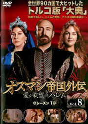 オスマン帝国外伝〜愛と欲望のハレム〜 シーズン1 Vol.8