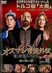 オスマン帝国外伝〜愛と欲望のハレム〜 シーズン1 Vol.10
