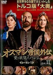 オスマン帝国外伝〜愛と欲望のハレム〜 シーズン1 Vol.11