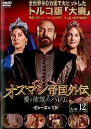 オスマン帝国外伝〜愛と欲望のハレム〜 シーズン1 Vol.12