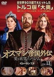 オスマン帝国外伝〜愛と欲望のハレム〜 シーズン1 Vol.13