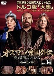 オスマン帝国外伝〜愛と欲望のハレム〜 シーズン1 Vol.14