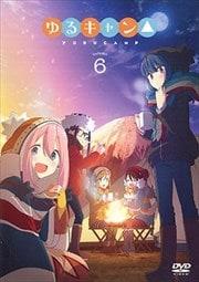 ゆるキャン△ 第6巻