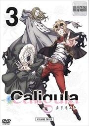 Caligula -カリギュラ- 第3巻