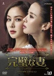 完璧な妻 スペシャル・エディション Vol.10