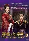 麗姫と始皇帝 〜月下の誓い〜 8