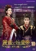 麗姫と始皇帝 〜月下の誓い〜 10