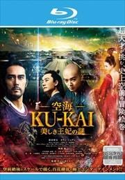 【Blu-ray】空海-KU-KAI- 美しき王妃の謎