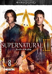 スーパーナチュラル <サーティーン・シーズン> Vol.8