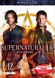 スーパーナチュラル <サーティーン・シーズン> Vol.12