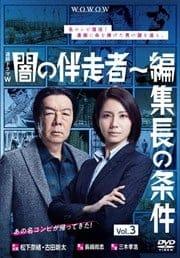 連続ドラマW 闇の伴走者〜編集長の条件 Vol.3