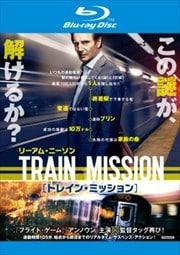 【Blu-ray】トレイン・ミッション
