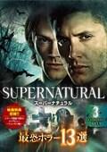 スーパーナチュラル 最恐ホラー13選 Vol.3