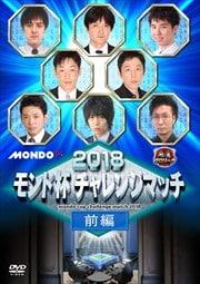 2018モンド杯 チャレンジマッチ 前編