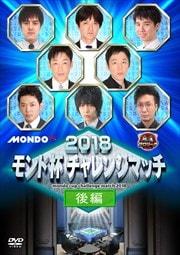 2018モンド杯 チャレンジマッチ 後編