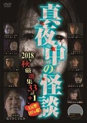 真夜中の怪談 2018年秋 厳選集33話+1