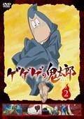 ゲゲゲの鬼太郎(第6作) 2