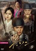 仮面の王 イ・ソン Vol.9