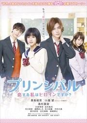 映画「プリンシパル〜恋する私はヒロインですか?〜」
