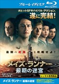 【Blu-ray】メイズ・ランナー:最期の迷宮