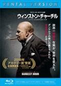 【Blu-ray】ウィンストン・チャーチル ヒトラーから世界を救った男