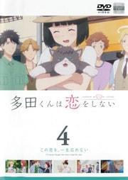 多田くんは恋をしない 4