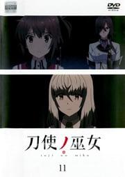 刀使ノ巫女 第11巻
