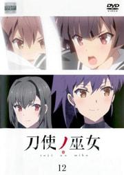 刀使ノ巫女 第12巻