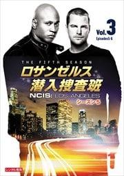 ロサンゼルス潜入捜査班 〜NCIS:Los Angeles シーズン5 Vol.3
