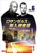 ロサンゼルス潜入捜査班 〜NCIS:Los Angeles シーズン5 Vol.6