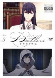 Butlers〜千年百年物語〜 第3巻