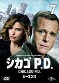 シカゴ P.D. シーズン3 Vol.7