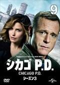 シカゴ P.D. シーズン3 Vol.9