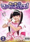 魔法×戦士 マジマジョピュアーズ! Vol.2