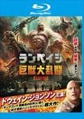 【Blu-ray】ランペイジ 巨獣大乱闘