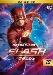 THE FLASH/フラッシュ <フォース・シーズン> Vol.10