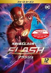 THE FLASH/フラッシュ <フォース・シーズン> Vol.12