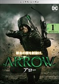 ARROW/アロー <シックス・シーズン> Vol.1