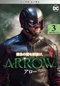 ARROW/アロー <シックス・シーズン> Vol.3
