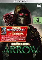 ARROW/アロー <シックス・シーズン> Vol.4