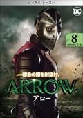 ARROW/アロー <シックス・シーズン> Vol.8