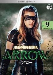 ARROW/アロー <シックス・シーズン> Vol.9