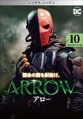ARROW/アロー <シックス・シーズン> Vol.10