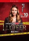 LUCIFER/ルシファー <サード・シーズン> Vol.10