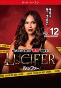 LUCIFER/ルシファー <サード・シーズン> Vol.12