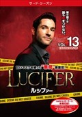 LUCIFER/ルシファー <サード・シーズン> Vol.13