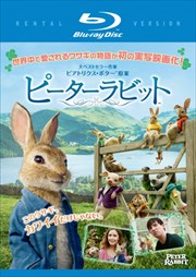 【Blu-ray】ピーターラビット