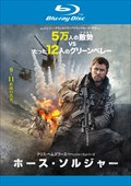 【Blu-ray】ホース・ソルジャー