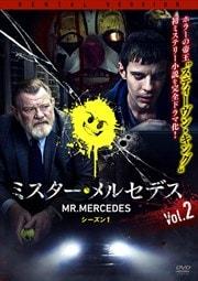 ミスター・メルセデス シーズン1 Vol.2